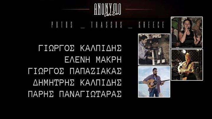 25/12 Ελληνικη Bραδια!!!!Cafe-Bar Anonymo